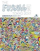 DORA ART: THE ドラえもん展 TOKYO 2017 公式ガイドブック(ワンダーライフスペシャル)