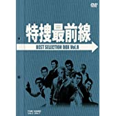 特捜最前線 BEST SELECTION BOX VOL.8 [DVD]