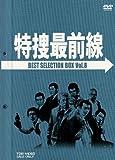 特捜最前線 BEST SELECTION BOX Vol.8【初回生産限定】[DVD]