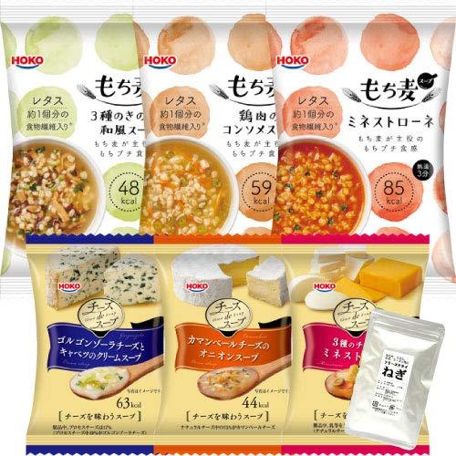 HOKO フリーズドライ もち麦 チーズ スープ 6種類 21食 小袋ねぎ1袋 セット