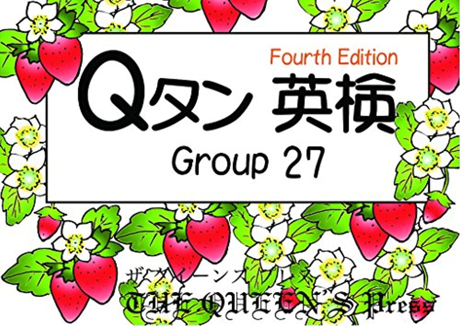 Qタン 英検3級 Group27; 4th edition