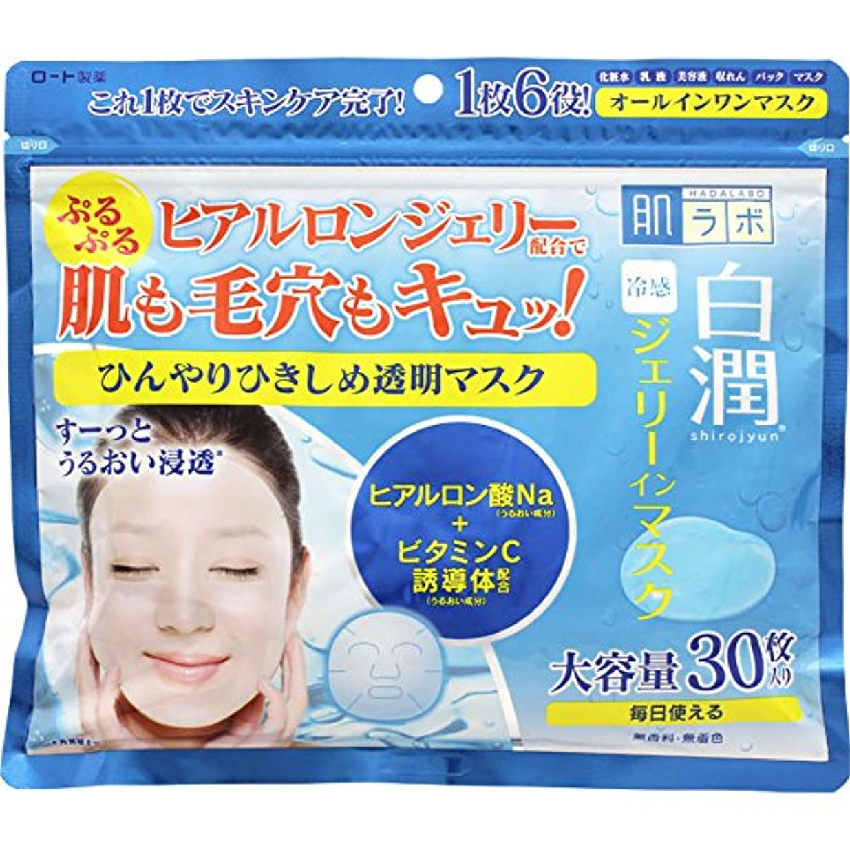 パシフィック歌う限界肌ラボ 白潤 冷感ジェリーインマスク 化粧水?乳液?美容液?収れん?パック?マスクの1枚6役 大容量30枚