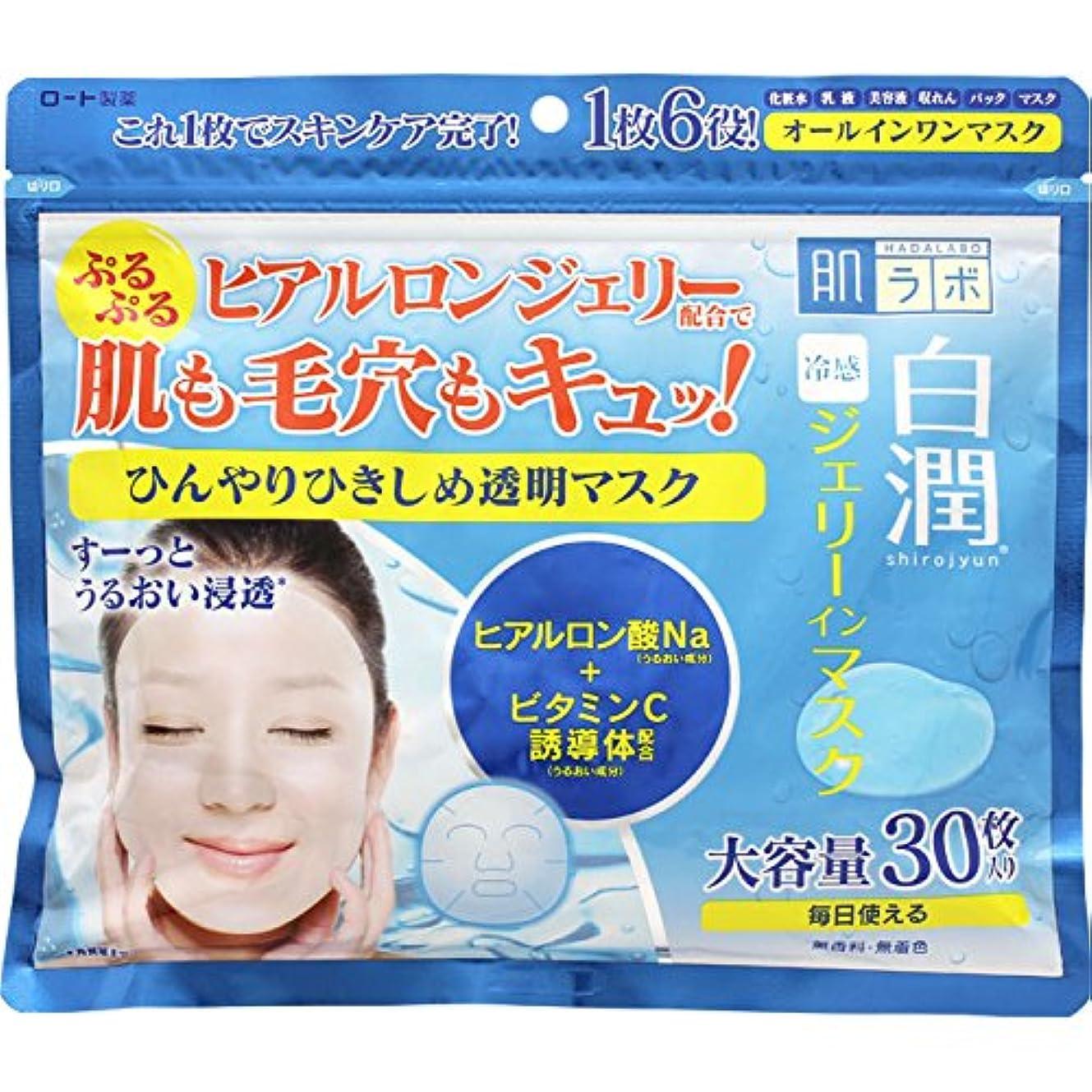 艦隊たらい経験者肌ラボ 白潤 冷感ジェリーインマスク 化粧水?乳液?美容液?収れん?パック?マスクの1枚6役 大容量30枚
