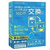 HD革命/CopyDrive Ver.7 乗り換え/優待版