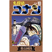 名探偵コナン(10) (少年サンデーコミックス)