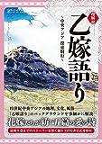 超解読 乙嫁語り ?中央アジア 探索騎行? 三才ムック vol.930