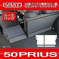 YMT 50系プリウス ラバー製セカンドシートバック 2WD:スペアタイヤ有 - フロアマット