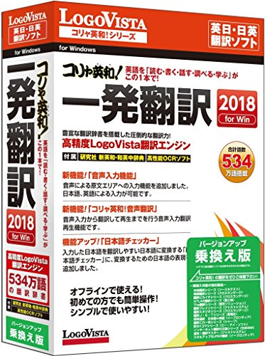 コリャ英和!一発翻訳 2018 for Win バージョンアップ/乗換え版