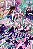 サムライ・ポテト (NOVAコレクション)