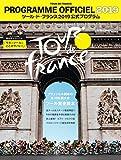 ツール・ド・フランス2019 公式プログラム (ヤエスメディアムック)