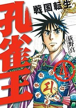 [荻野真] 孔雀王 戦国転生 第01-04巻