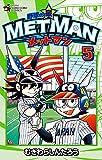 野球の星 メットマン 5 (てんとう虫コロコロコミックス)