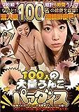 100人の大量うんこパラダイス 6時間2枚組 素人娘100人連続排便祭り(PSD-925) [DVD]