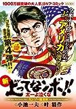 新上ってなンボ!!太一よ泣くな キンゾー稲妻編 (キングシリーズ 漫画スーパーワイド)