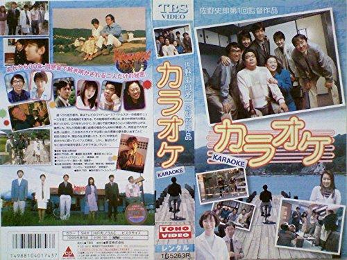 カラオケ[VHS]