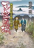 天空の城 無茶の勘兵衛日月録19 (二見時代小説文庫)