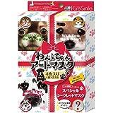 ピュアスマイル わんにゃんシリーズアートマスク ワンちゃん(犬)4枚入りお得なBOXセット(全4種類各1枚入り)
