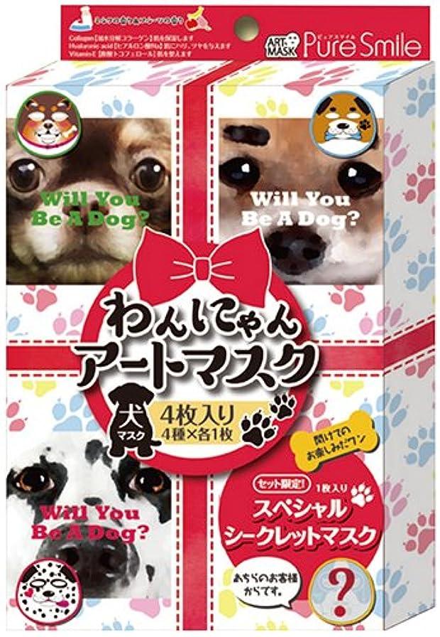 純度マラドロイト定説ピュアスマイル わんにゃんシリーズアートマスク ワンちゃん(犬)4枚入りお得なBOXセット(全4種類各1枚入り)