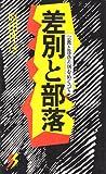 差別と部落 (三一新書 957)