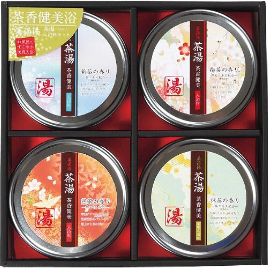 ゴミ箱硬化するデッド敬老の日 贈り物 薬温湯 茶湯ギフトセット(SD)