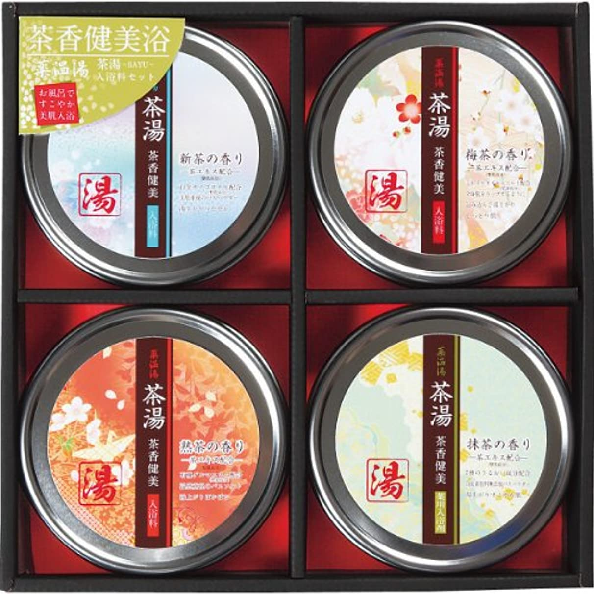 構成する素晴らしいですれんが敬老の日 贈り物 薬温湯 茶湯ギフトセット(SD)