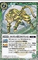 トロイオンの勇士ネオプトレモン C バトルスピリッツ 蘇る究極神 bs45-030
