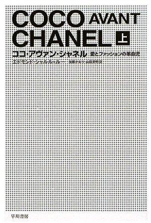 ココ・アヴァン・シャネル 上―愛とファッションの革命児 (ハヤカワ文庫 NF 350) (ハヤカワ・ノンフィクション文庫)