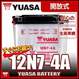 YUASA ( ユアサ ) 12N7-4A 開放型 バイクバッテリー 互換 YB7-A YB7-A-2 GM7Z-4A FB7-A GT380 GN125 ( NF41A ) GS125 ( NF41B ) バーディDX GN125 GS125 ジェンマ125