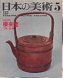 日本の美術 No 120 根来塗 1976年 5月号