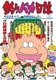 釣りバカ日誌(66) (ビッグコミックス)