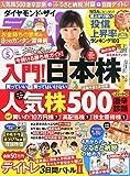 ダイヤモンドZAi(ザイ) 2015年 05月号 [雑誌]