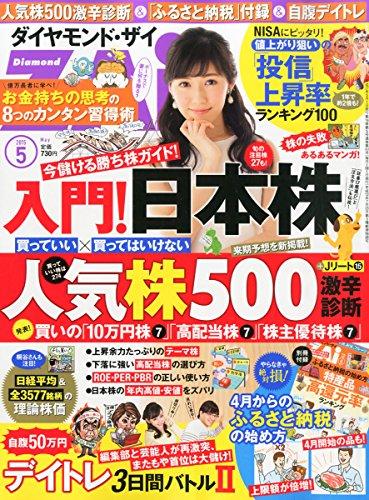 ダイヤモンドZAi(ザイ) 2015年 05月号 [雑誌]の詳細を見る