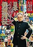 日本インディーズ候補列伝【電子特別版】 (扶桑社BOOKS)