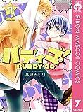 バディゴ! 7 (りぼんマスコットコミックスDIGITAL)
