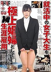 就活中の女子大生を極上娼婦として生涯雇用 [DVD]