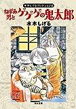 水木しげるコレクション II ねずみ男とゲゲゲの鬼太郎 (角川文庫)