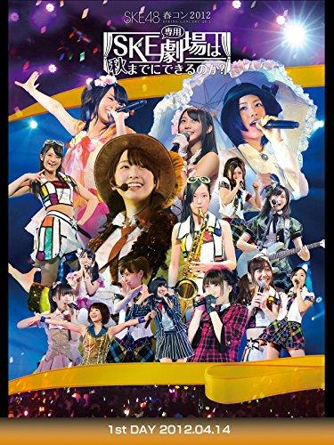 SKE48 春コン 2012 SKE専用劇場は秋までにできるのか? 1st DAY 2012.04.14