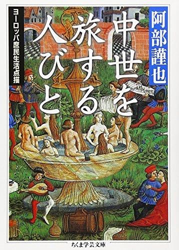 中世を旅する人びと—ヨーロッパ庶民生活点描 (ちくま学芸文庫)