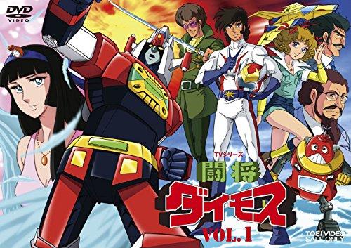 闘将ダイモス VOL.1 [DVD]