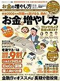 【完全ガイドシリーズ252】お金の増やし方完全ガイド (100%ムックシリーズ) 画像