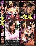 ジュエル/熟妻の交尾 瀬咲奈津子 [DVD]