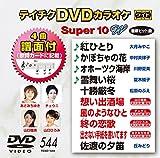 テイチクDVDカラオケ スーパー10W(544)