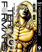 テラフォーマーズ 9 (ヤングジャンプコミックスDIGITAL)