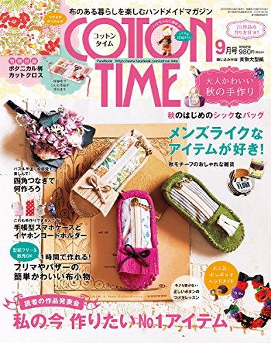 RoomClip商品情報 - コットンタイム 2016年 09 月号