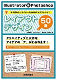 Illustrator & Photoshop レイアウトデザイン50選