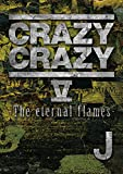 CRAZY CRAZY V -The eternal flames-[DVD]