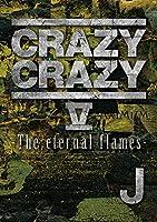 CRAZY CRAZY V -The eternal flames-(DVD2枚組+スマプラムービー)