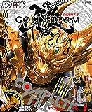 パチンコ必勝ガイドCR牙狼GOLD STORM 翔 COMPLETE FILE (GW MOOK 369)