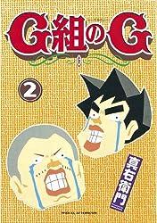 G組のG(2) (アフタヌーンコミックス)