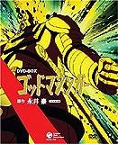 ゴッド・マジンガー DVD-BOX